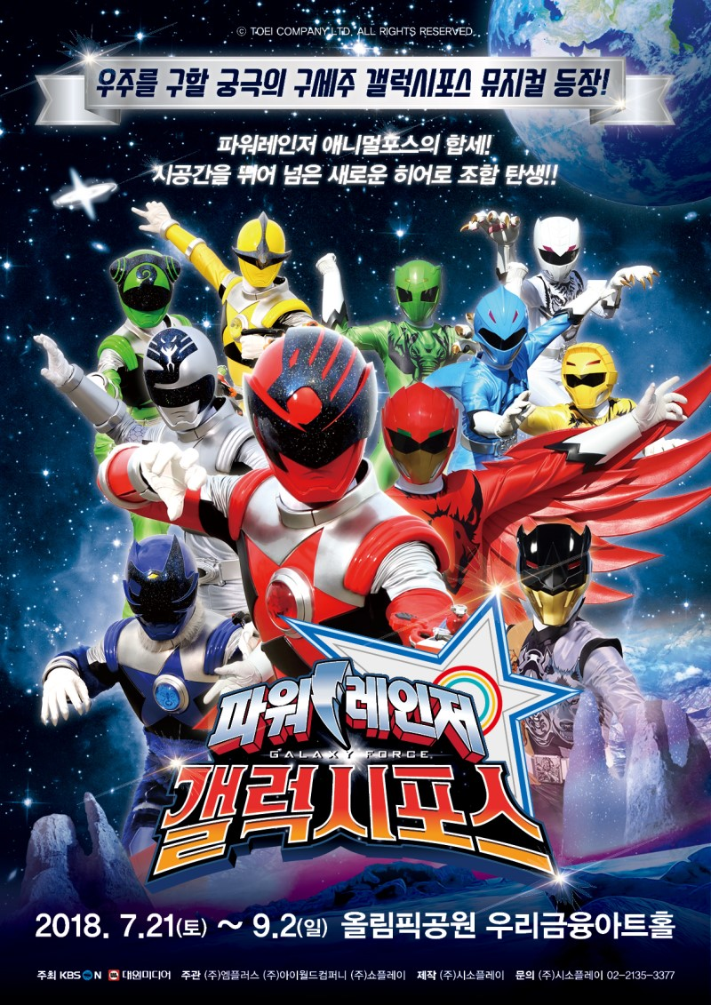 Power Rangers Galaxy Force Character Musical