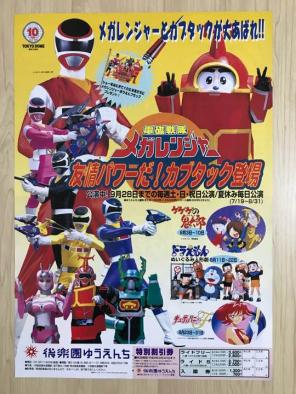 Megaranger Stage Show at Double Hero Korakuen Yuenchi