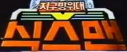 Fiveman Korean Logo