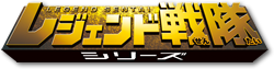 Legend Sentai Series (toyline)
