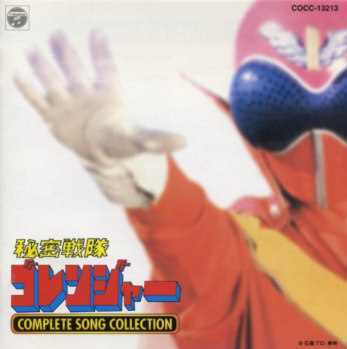 Gorenger Storm (song)