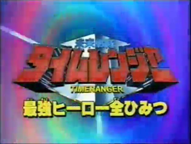 Mirai Sentai Timeranger Super Video: All the Strongest Hero Secrets