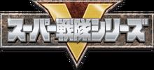 Super Sentai logo.png