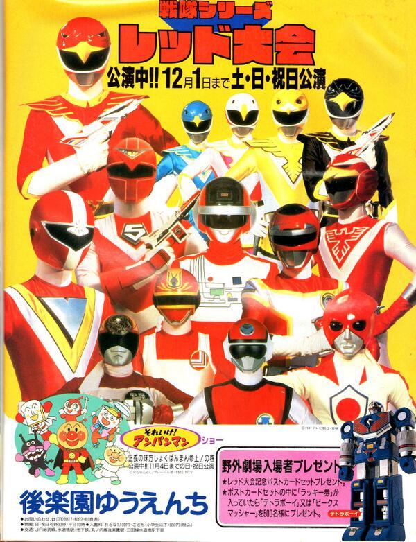 Jetman Stage Show at Red Heroes Korakuen Yuenchi