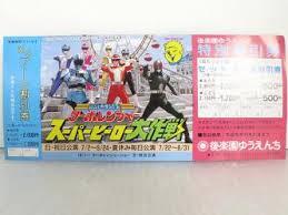 Turboranger Stage Show at 3 Heroes Korakuen Yuenchi