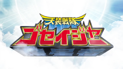 Tensou Sentai Goseiger Title Card.png