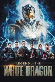 Legend-of-the-white-dragon-poster-1-1178386.jpeg