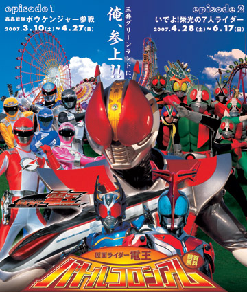 Boukenger Stage Show at 3 Heroes New Hero Legend