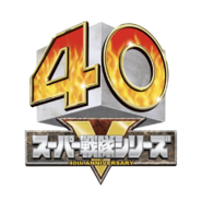 Super Sentai Anniversary Logo.009