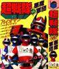 Chou Sentai VS Akuma Gundan