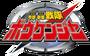 Logo-boukenger