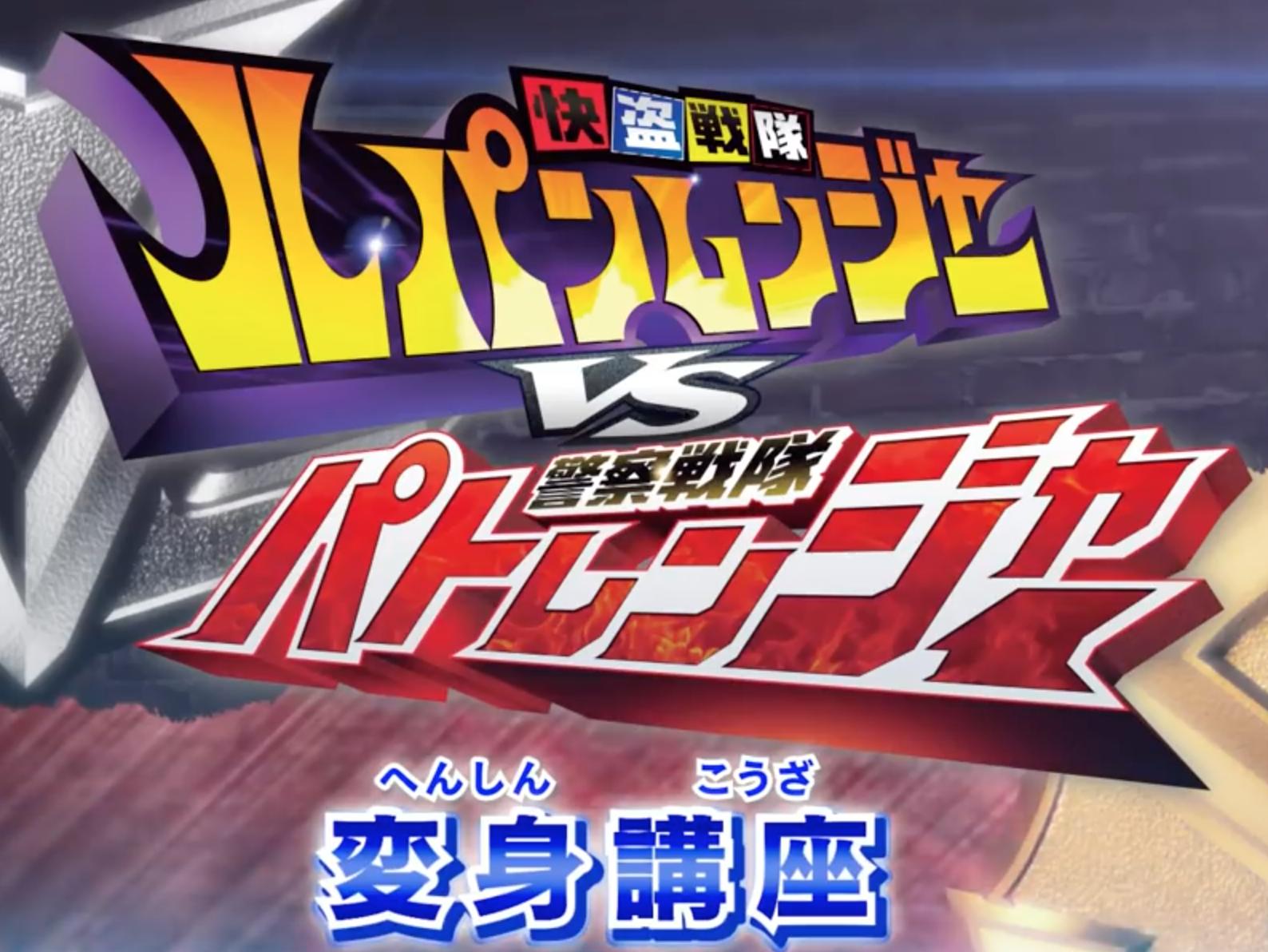 Kaitou Sentai Lupinranger VS Keisatsu Sentai Patranger Transformation Lessons