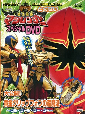 Mahou Sentai Magiranger: Revealed! The Gold Grip Phone's Super Magic