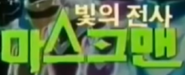 Maskman Korean Logo