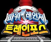 Power Rangers Train Force Korean Logo