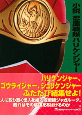 Ninpu Sentai Hurricaneger (novel)