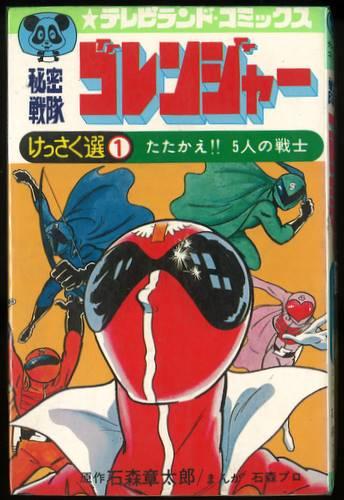Shin Himitsu Sentai Gorenger Gokko