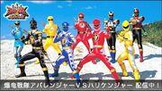2003 - Bakuryuu Sentai Abaranger vs. Hurricaneger.jpg