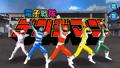 Denshi Sentai Denziman in Super Sentai Legacy Wars
