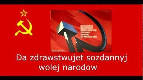Hymn ZSRR - Polska wymowa (transkrypcja)