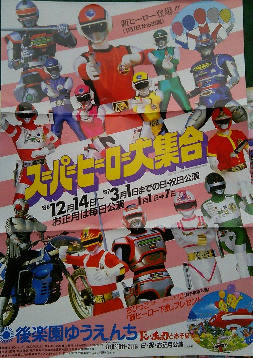 Flashman Stage Show at Super Hero Korakuen Yuenchi