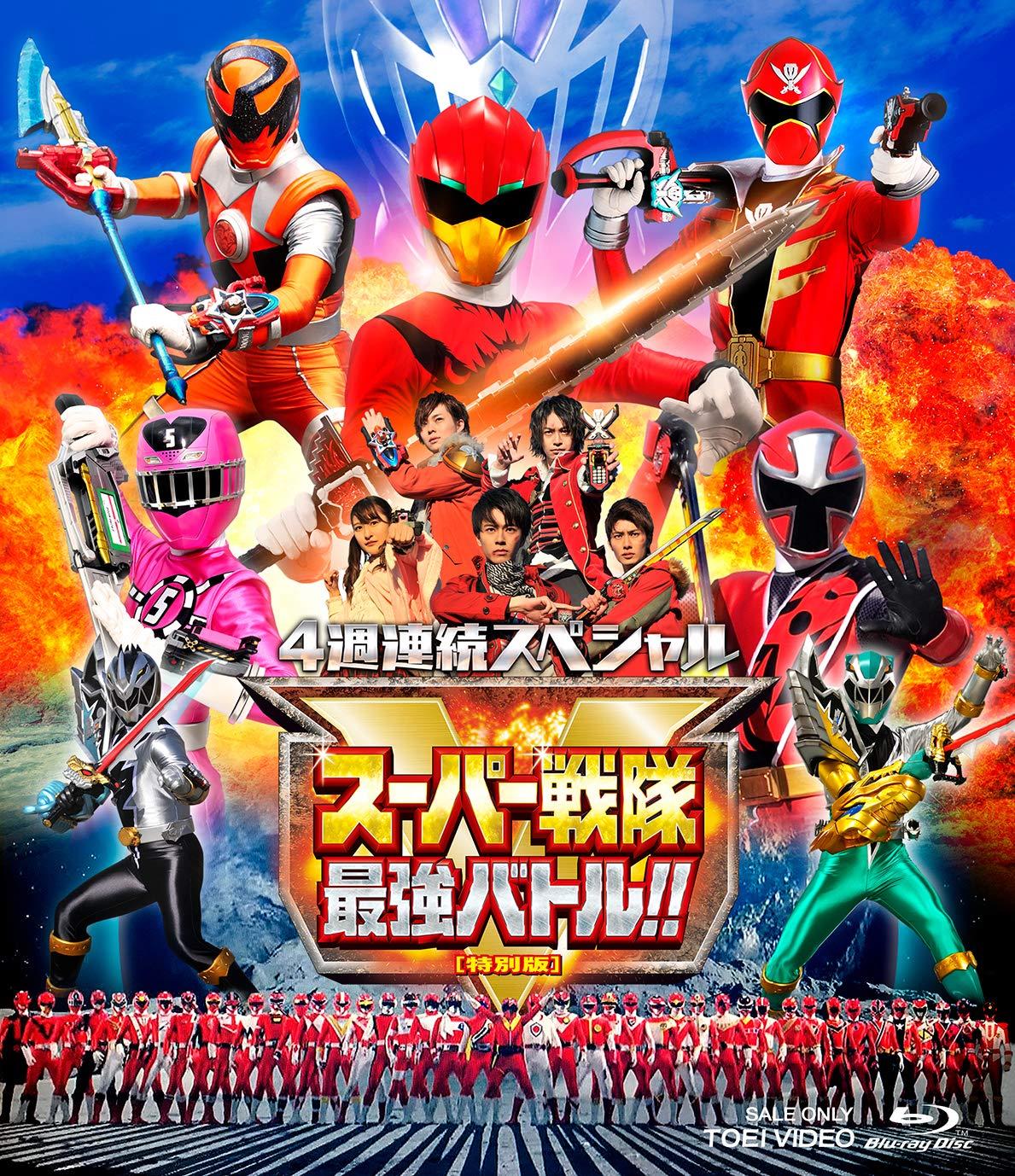 Super Sentai Strongest Battle Director's Cut