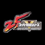 Super Sentai Anniversary Logo.005