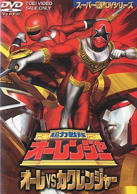 Chouriki Sentai Ohranger: Ole vs. Kakuranger