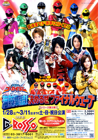 Gokaiger Stage Show at Red Heroes Theatre G-Rosso