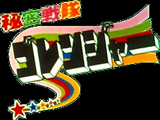 Gorenger (Toyline)