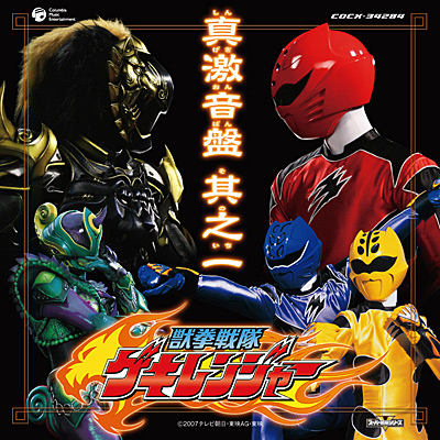 Juken Sentai Gekiranger Soundtracks