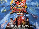 Bakuryuu Sentai Abaranger DELUXE: Abare Summer is Freezing Cold