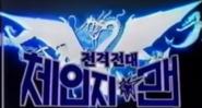 Changeman Korean Logo