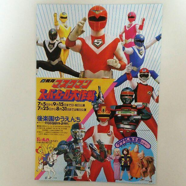 Maskman Stage Show at 5 Heroes Korakuen Yuenchi