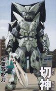 SSS-Kirigami