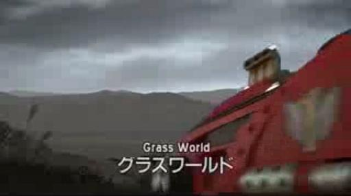 Grass World