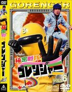 Gorenger DVD Vol 6