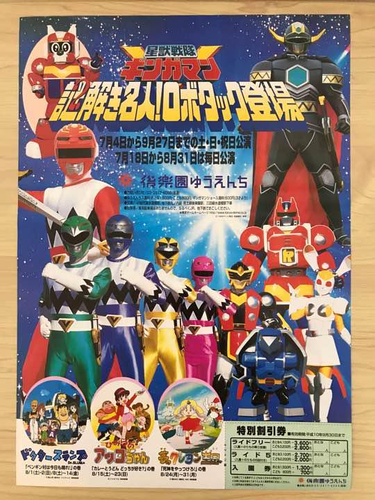 Gingaman Stage Show at Double Hero Korakuen Yuenchi