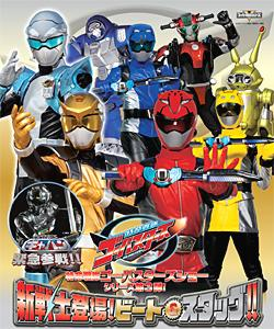 Go-Busters Stage Show at Double Hero Theatre G-Rosso