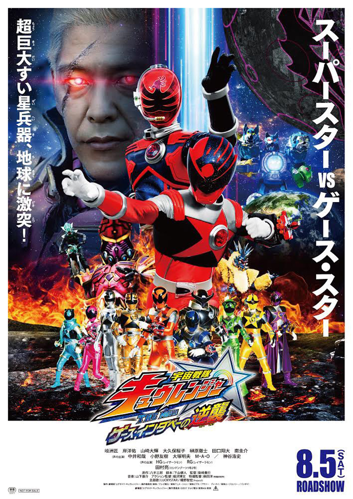 Uchu Sentai Kyuranger The Movie: The Geth Indaver's Counterattack