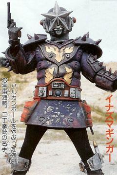 Inazuma Ginga