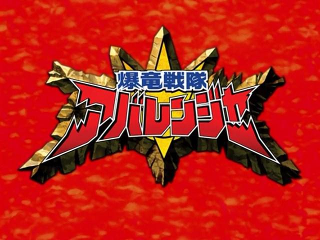 Bakuryuu Sentai Abaranger (song)