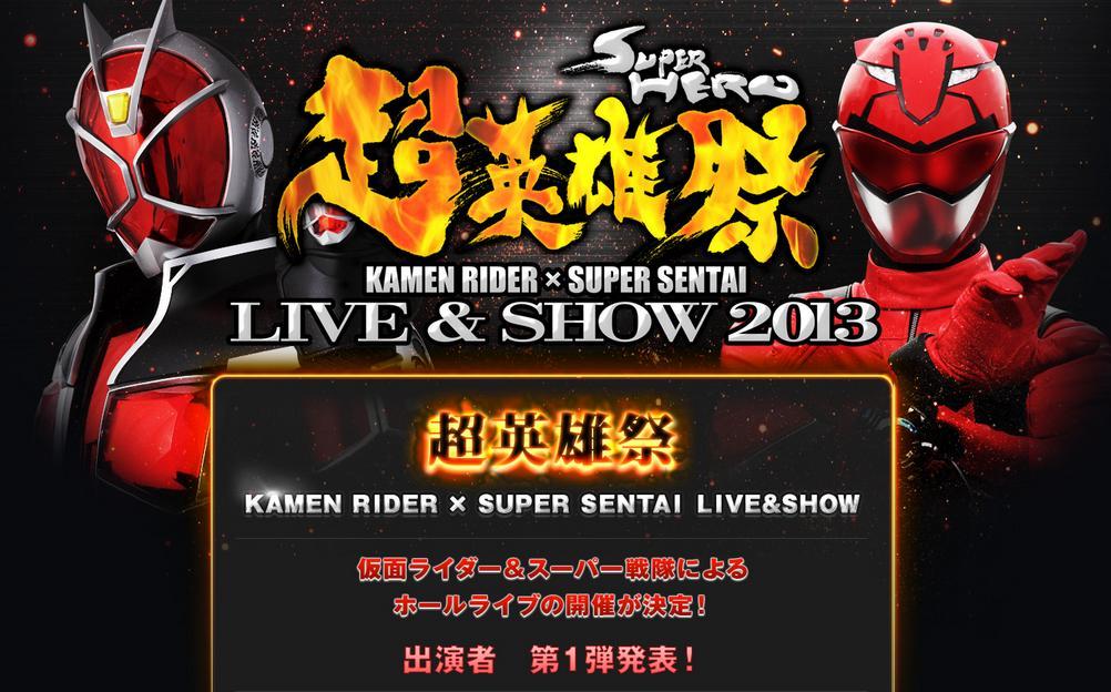 Kamen Rider × Super Sentai: LIVE & SHOW 2013