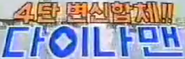 Dynaman Korean Logo