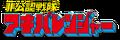 Logo-akibaranger