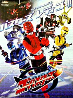 Go-Busters Promo Poster