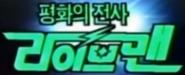 Liveman Korean Logo