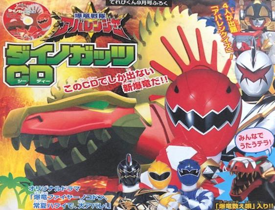Bakuryuu Sentai Abaranger: Dino Guts CD