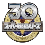 Super Sentai Anniversary Logo.006