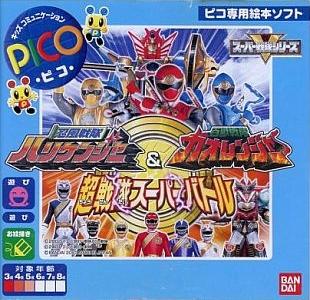 Ninpu Sentai Hurricaneger & Hyakujuu Sentai Gaoranger: Chou Sentai Super Battle